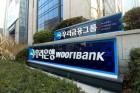 우리은행, 코리아스타트업포럼과 '공동사업·금융지원'추진을 위한 업무협약 체결