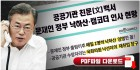 권력 게임 승리의 전리품…문재인 정부판 '낙하산 파티'