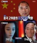 '性추문' 판빙빙, 상대는 33세 차이 나는 왕치산 국가부주석...'섹션TV' 들여다보니
