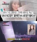 """'연예가중계' 강한나, 연락두절 """"성형 발언 논란 후 잠적…SNS 중단"""" 들여다보니"""