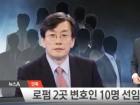 전관예우 비판하던 손석희, 매머드급 변호인단 구성