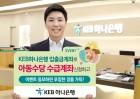 KEB하나은행, '아동수당 수급계좌 신청' 이벤트…공기청정기·기프티콘