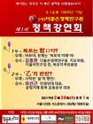 목포시 도시재생사업의 실체와 진실…'乙'의 반란, '乙'의 행진을 주목하라