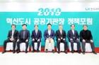 LX, 스마트시티 발전위해 모였다…공공기관장 정책포럼 개최
