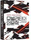 건국대 HK+사업단, 총서 '모빌리티와 인문학' 출간