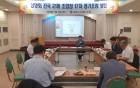 정명회, 내년 전국동시조합장선거 대응 본격화