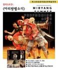 '쇼팔로비치 유랑극단'과 '아리랑'의 접목, 연극 '아리랑 랩소디'