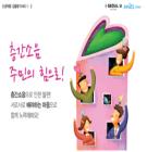 서울시, 층간소음 엽서 소통으로 해결한다