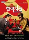 관악극회, 영국 최고 희곡 '협력자들:불가코프와 스탈린' 한국 초연