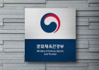문체부, 2018 평창 동계올림픽·패럴림픽 1주년 기념행사 개최