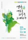 밀양여름공연예술축제, 밀양푸른연극제로 다시 태어나다