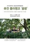 경남문예회관 창녕서 '2018 움직이는 경남문화예술회관' 개최