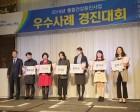 의령군 건강증진사업 우수사례 '장려상' 수상