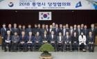 통영 당정협의회 개최 '시민행복시대 도약'