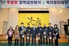 창원지체장애인협회 후원회 장학금 전달식 개최
