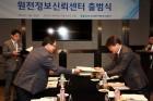 한국수력원자력, 투명한 정보공개 위한 '원전정보신뢰센터' 출범