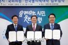 광명시, 한국폴리텍대학 융합기술교육원 유치