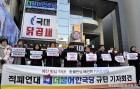 """대구 야6당·시민단체, """"촛불민심 반역한 더불어한국당 규탄"""""""