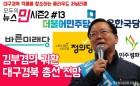 김부겸의 귀환, 대구경북 총선 전망