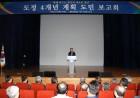 경상남도, '도정 4개년 계획 도민 보고회' 개최