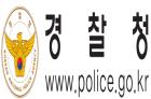 경찰청 인권침해 사건 진상조사위, 백남기 농민 경찰 과잉진압으로 사망