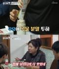 '아내의 맛' 함소원의 영양간식 '카무트'관심