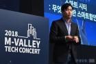 마곡 '2018 M밸리 테크콘서트' 성료