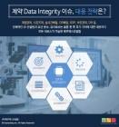 제약 Data Integrity 이슈 대응 전략