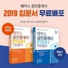 해커스 공인중개사 2019 입문서 무료배포, '최종 합격을 위한 초석'