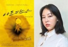 캐디 출신 배우 김미나, 연극무대는 필드보다 아름답다