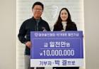 국가대표 출신 박결, KGA에 골프발전기금 전달 '1천만원'