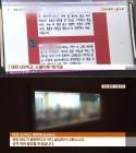 대전 교사, 성희롱적 언행으로 '스쿨 미투' 조사받다 결국 사망…아파트 19층에서 투신