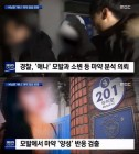 """버닝썬 애나 마약 양성반응, """"손님에 여자 보내고 돈 챙겼다""""…쏟아지는 의혹"""