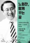 노회찬재단 24일 서울시청서 창립기념공연