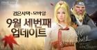 검은사막모바일, 신규 토벌 콘텐츠 '특수 토벌' 업데이트