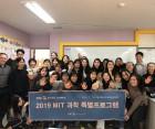 엔씨문화재단·MIT, 소외계층 과학 특별프로그램 제공