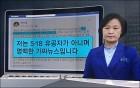 '5.18 망언' 이후 가짜뉴스 8배, 조회수 41배 급증