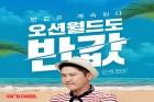 '오션월드 반값' 휴가객 위한 할인 이벤트 풍성