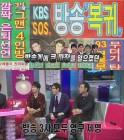 """김국진·박수홍·김용만·김수용, '감자골 영구제명' 사건 되짚어보니… """"진실은?"""""""