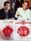 ① 대상 '미원' VS CJ '미풍', 대한민국 맛의 수준 높인 경쟁