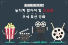 9월 26일 수요일, 놓치지 말아야 할 2018 추석 특선 영화는?