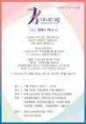한국스포츠경제가 2018 K-스포노믹스 포럼을 개최합니다