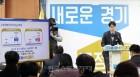 경기도, 전기차·수소차 등 친환경차 인프라 구축 추진