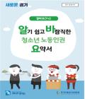 경기도, 청소년 노동인권 매뉴얼 '알바요' E-BOOK 제공