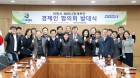 이천시 해외시장개척단 참가업체들 협의회 구성