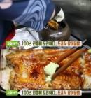 도쿄식장어덮밥 100년 전통 맛집 공개! '질 좋은 장어+도쿄식 비법 소스'