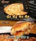 맛있는 녀석들 빈대떡 먹방으로 '시선집중'…'식객 특집'으로 빈대떡을?