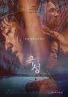 영화 '곡성', 숨 막히게 펼쳐지는 미스터리 스릴러... 결말은?