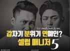 이승윤-강현석 등 연예인급 인기 누리는 '셀럽 매니저'5
