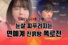 류지혜vs이영호 등 눈살 찌푸려지는 연예계 진흙탕 폭로전 5